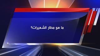 ما هو مطار الشعيرات؟