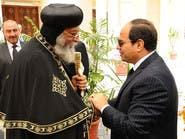 """السيسي يزور """"العباسية"""" ويعزي البابا في ضحايا الكنيستين"""