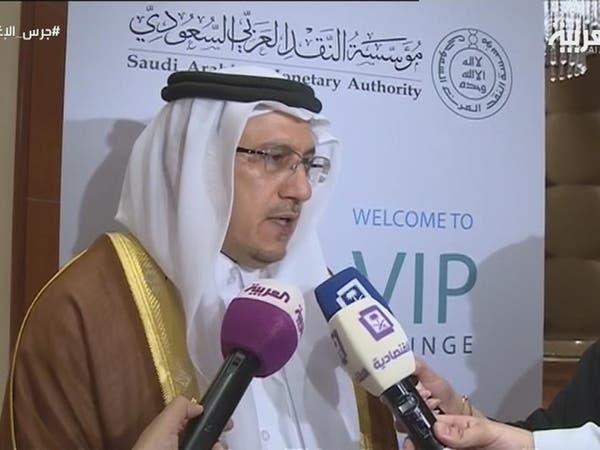 مؤسسة النقد السعودي: نتوقع انخفاض العجز لهذا العام