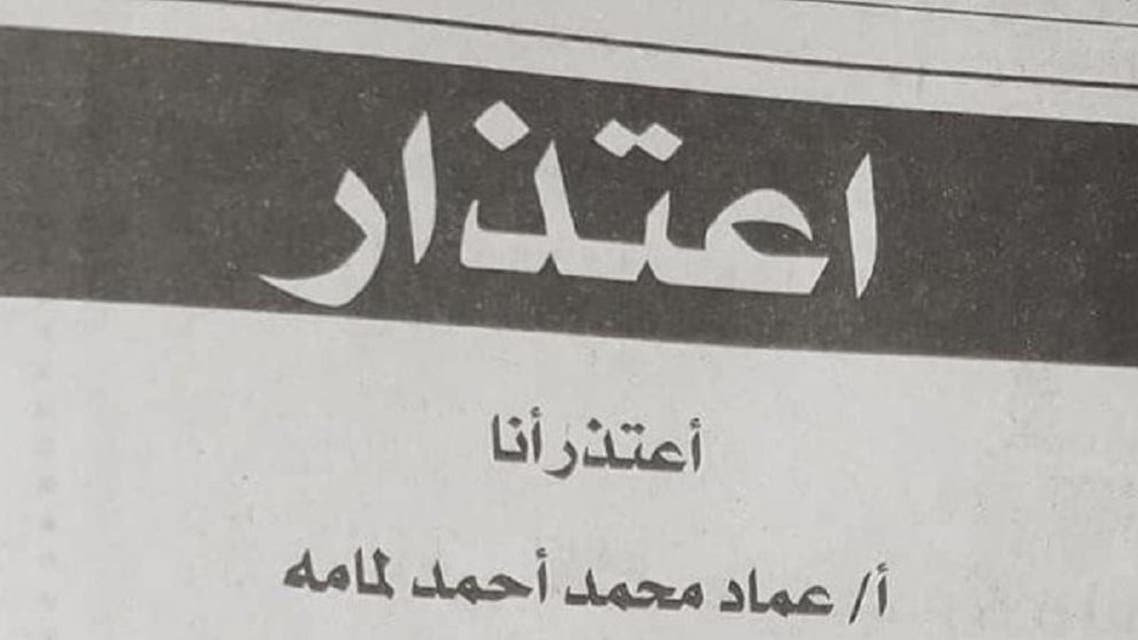 Public announcement by an Egyptian husband that was published in a newspaper.