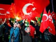 المعارضة التركية ترفض نتائج الاستفتاء وتلجأ للطعن
