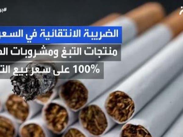 بدء تحصيل الضريبة الانتقائية في السعودية