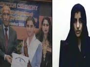 طالبة طب باكستانية بايعت داعش وكادت تفجر كنيسة