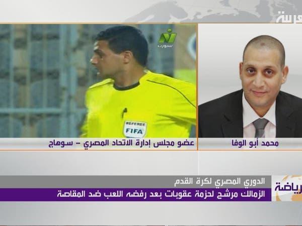 عضو اتحاد القدم المصري: الخصم والغرامة بانتظار الزمالك