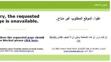 هذا عدد المواقع المحجوبة في السعودية خلال 2016