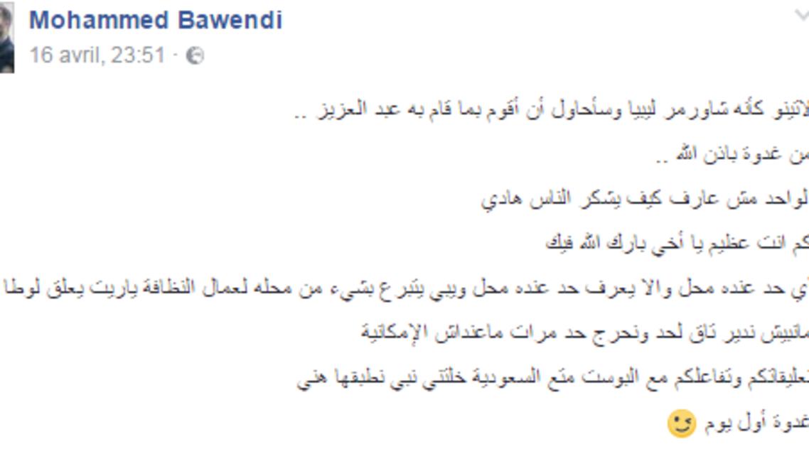 بعد السعوديين.. الليبيون يتفاعلون لمساعدة 100 عامل
