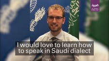 This American is calling Saudis to help him in mastering their dialect