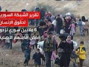 تقرير يتهم النظام وحلفاءه بتشريد 12 مليون سوري قسراً