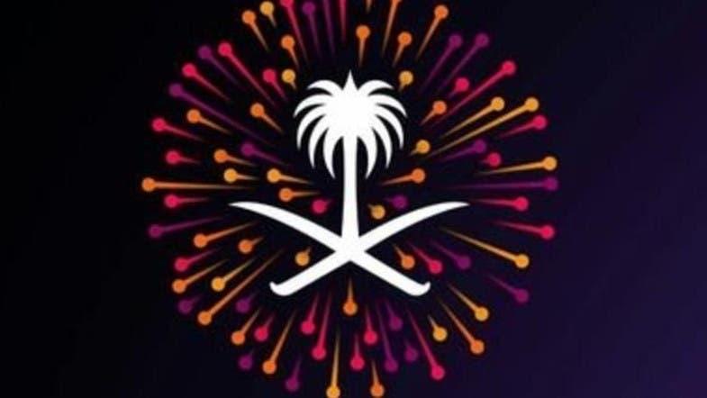 Saudi Entertainment Authority Hit By Cyberattack Al Arabiya English - Al arabiya english
