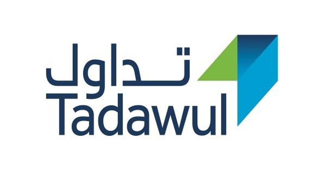 لوجو السوق المالية السعودية تداول جديد