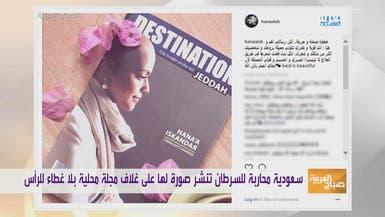 أخت حمزة اسكندر تتحدث عن وفاته وتظهر صلعاء على غلاف مجلة