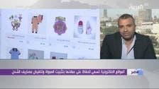 هذه تحديات شركات التجارة الإلكترونية في مصر