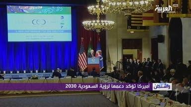 أميركا تؤكد دعمها مجددا لرؤية السعودية 2030