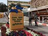 إسرائيل تعيد فتح معبر طابا الحدودي مع مصر