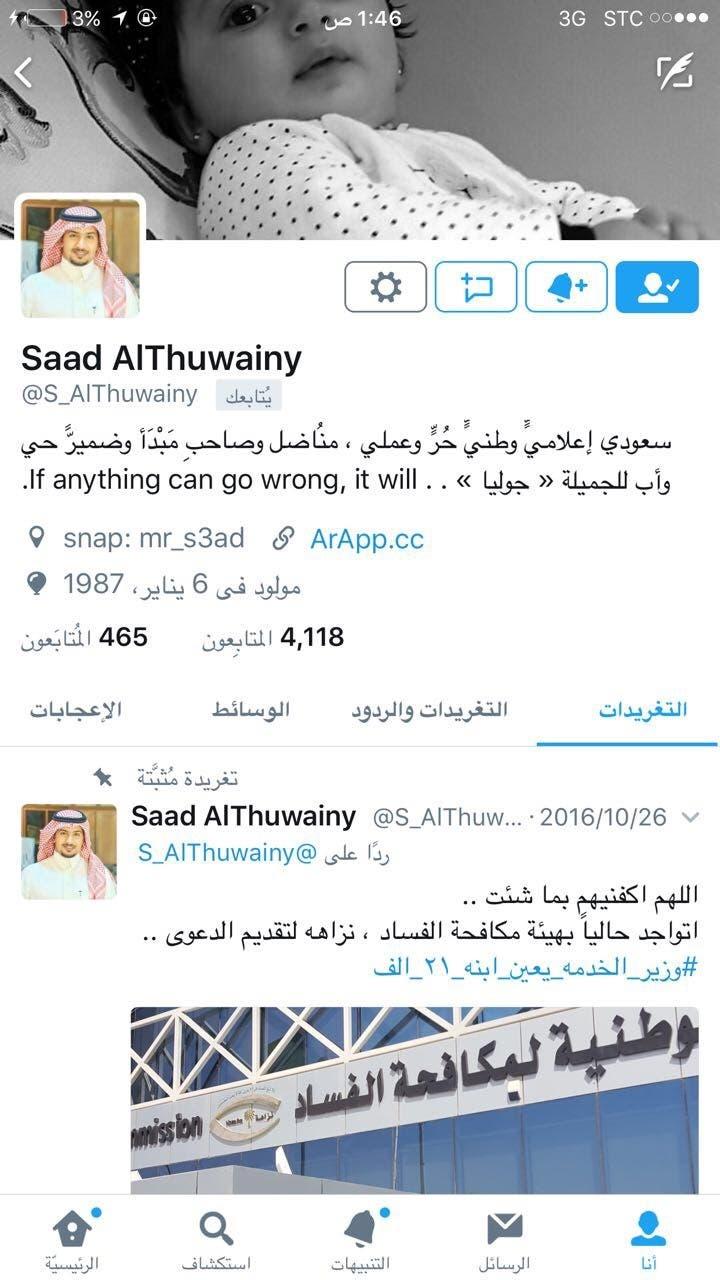 حساب سعد الثويني على تويتر