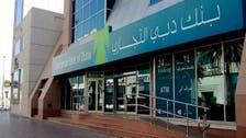 أرباح بنك دبي التجاري تتراجع 20% لـ300 مليون دولار