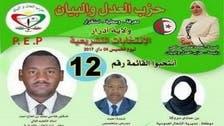 """الجزائر تسمح بـ""""إخفاء"""" صور النساء المترشحات للانتخابات"""