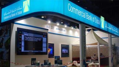 بنك دبي التجاري يسمح للأجانب بتملك أسهمه حتى 40%