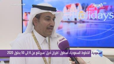 الخطوط السعودية: انطلاق أول رحلة لطيران أديل 23 سبتمبر
