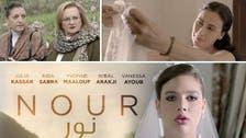"""""""نور"""" فيلم لبناني يشعل الحوار حول زواج القاصرات"""