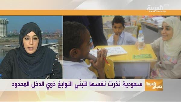 صباح العربية : سعودية تتبنى تعليم الأطفال من ذوي الدخل المحدود