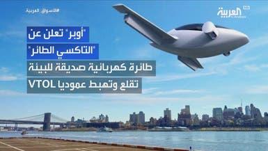 """""""أوبر"""" تقدم """"التاكسي الطائر"""" خلال """"إكسبو 2020"""" في دبي"""