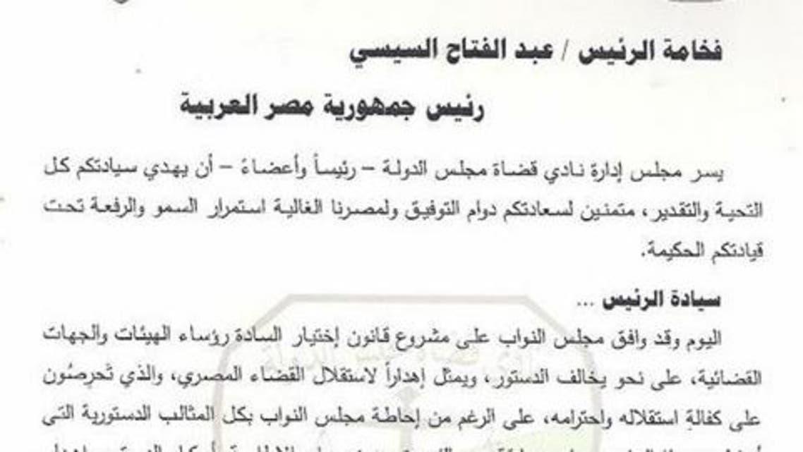 قضاة مصر