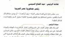 قضاة مصر يرفضون قانون الهيئات الجديد.. وتلويح بالتصعيد