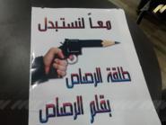 """سبها.. مخازن سلاح القذافي أنعشت """"سوق الجريمة"""""""