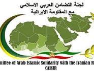 شخصيات عربية تطلق مبادرة لدعم المعارضة الإيرانية