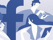 """""""فيسبوك"""" تتيح للصفحات كسب المال من فيديوهاتهم المسروقة"""