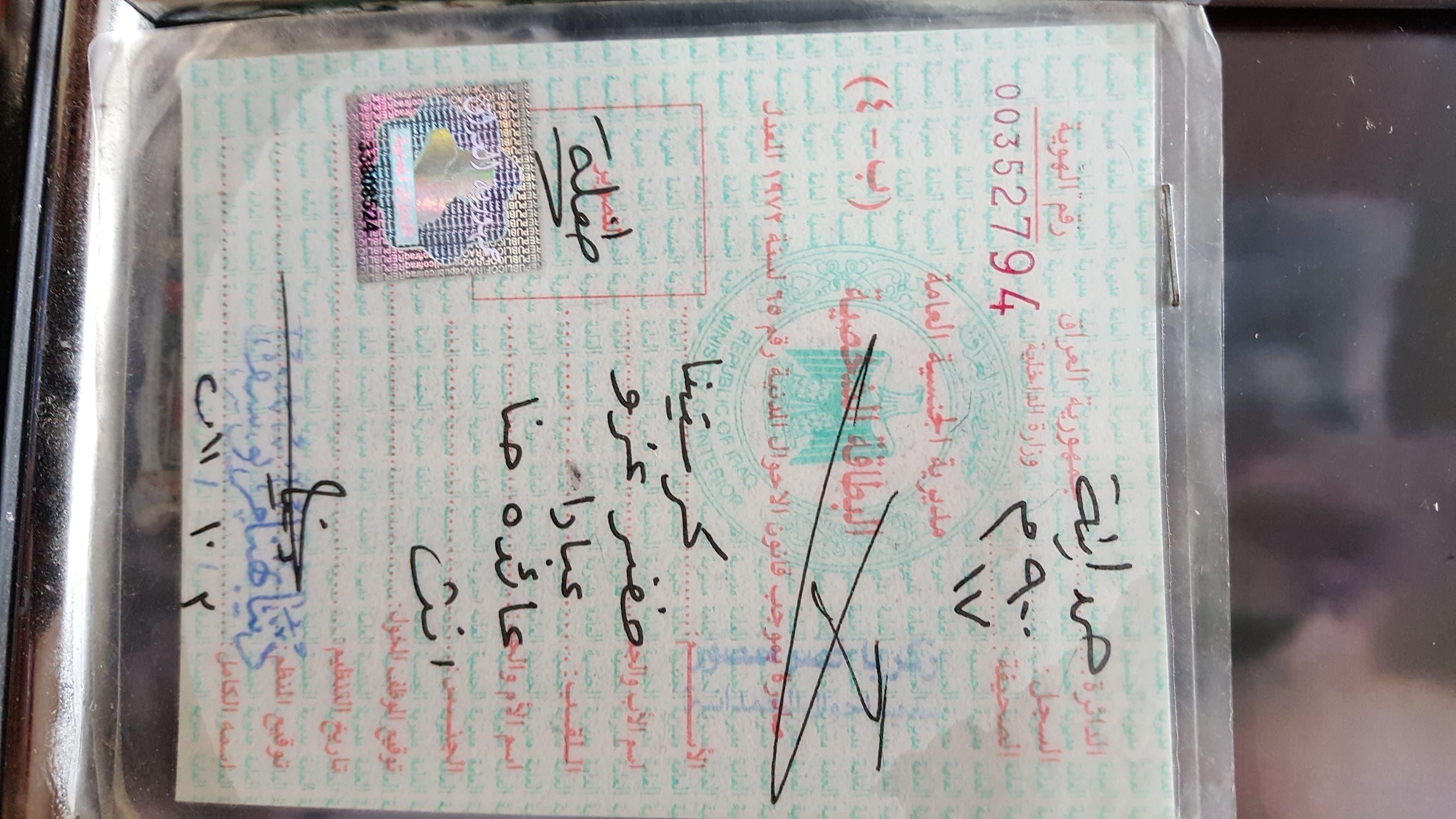 Christina's ID paper. (Alarabiya)