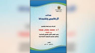 مصر تصدر كتاباً بجميع اللغات يفند أكاذيب الإخوان