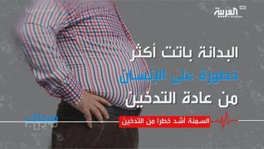 صحتك .. السمنة أشد خطرا من التدخين