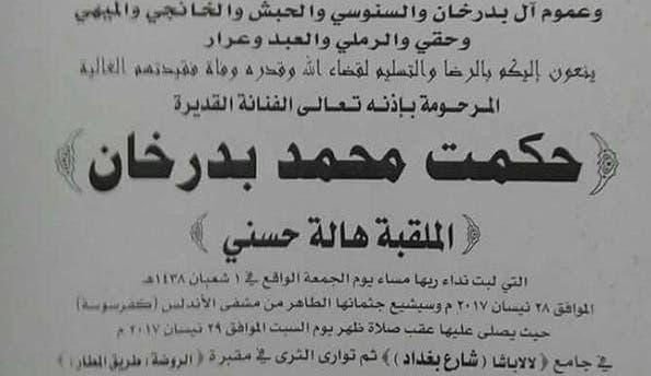 حكمت محمد بدرخان الملقبة بهالة حسني