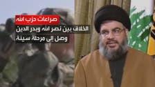 صحيفة ألمانية: نصر الله قتل مصطفى بدر الدين