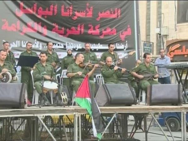 الاغاني الوطنية وسيلة فلسطينية لدعم الأسرى