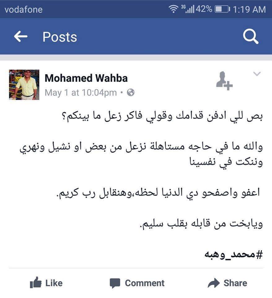 التدوينة الأخيرة للضابط محمد وهبة
