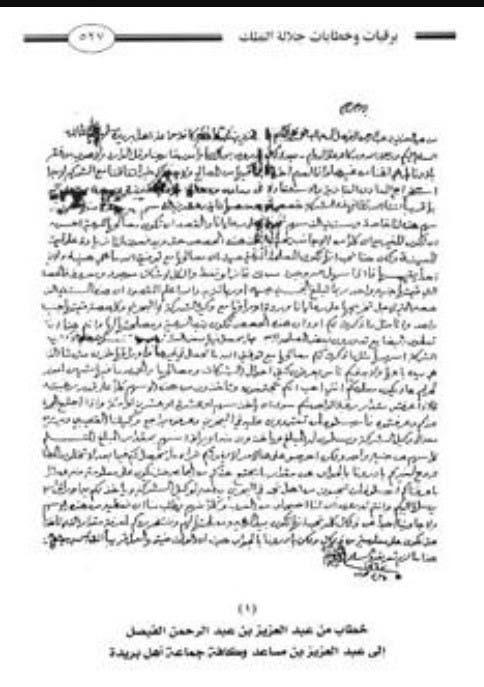 نص خطاب الملك الراحل عبد العزيز حول الاستثمار في ارامكو