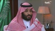 وعد تحقق.. ماذا قال الأمير محمد بن سلمان عن طرح أرامكو قبل سنوات؟