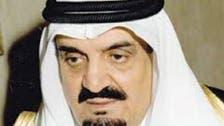 King Salman's brother Prince Mishaal dies at 93