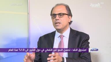 صندوق النقد:تحسن النمو غير النفطي في دول الخليج لـ1.9%