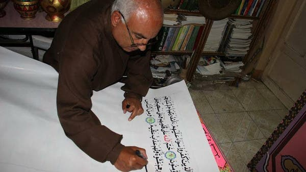 Heshish spent three long years handwriting and embellishing his masterpiece. (Supplied)