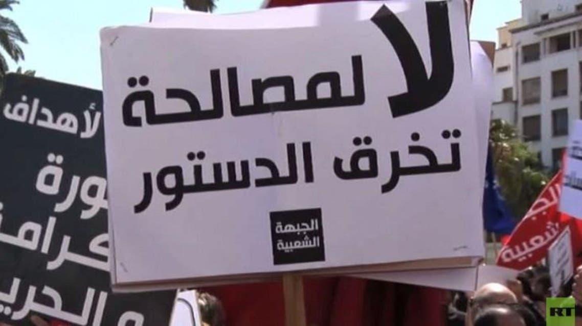 احتجاج شعبي على مشروع قانون المصالحة الاقتصادية في تونس