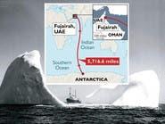 مشروع ثوري للإمارات بنقل جبل جليدي يمدها بالماء والمطر