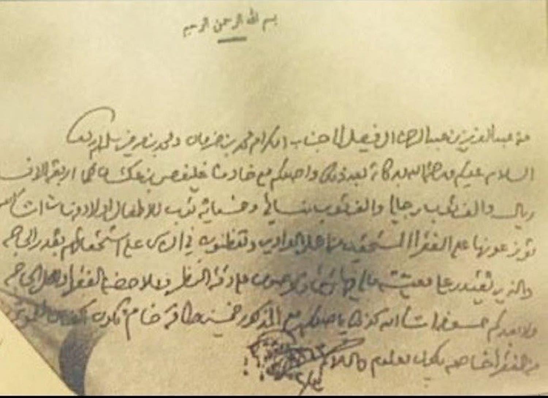 King Abdulaziz letter 2