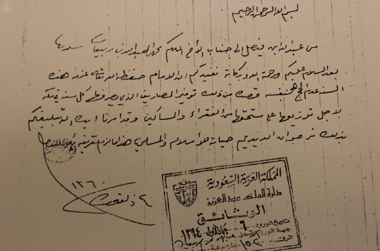 King Abdulaziz letter 1