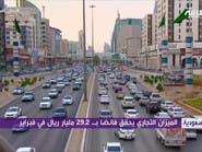 السعودية.. الميزان التجاري يحقق فائضا بـ29.2 مليار ريال
