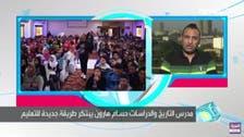 مدرس مصري يستعين بالأغاني الشعبية لشرح التاريخ للطلاب
