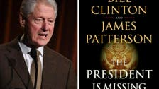 """""""الرئيس اختفى"""".. الرواية الأولى لبيل كلينتون"""